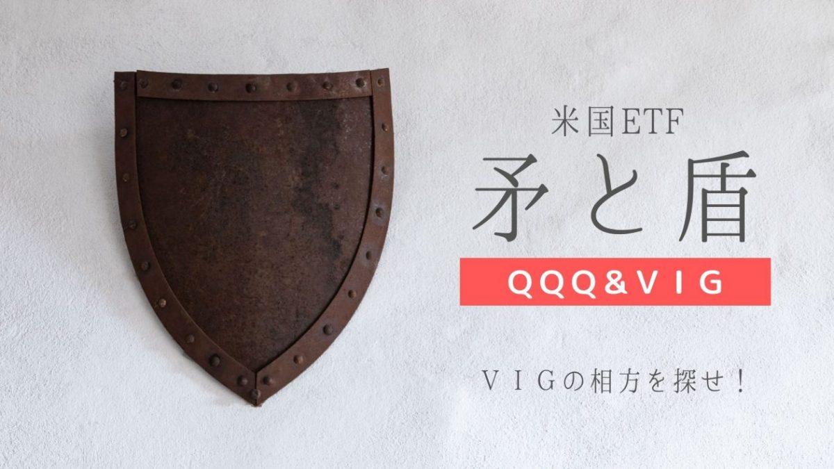 構成 銘柄 qqq