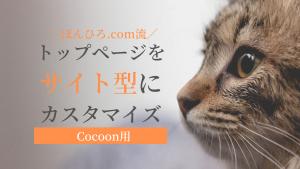 ぽんひろ.com流でブログをサイト風にカスタマイズ