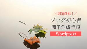 【WordPress】ブログ初心者でも簡単作成法【副業挑戦】