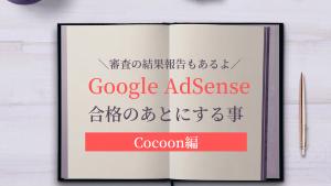 【Cocoon編】Google AdSense合格後にやる事【ads.txt】