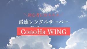 【ConoHa WING】高速・低料金でブログ初心者におすすめ【レンタルサーバー】